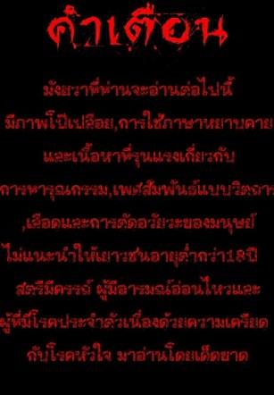แดนผีห่า 10 – [Hwan] Dead Land Ch.10